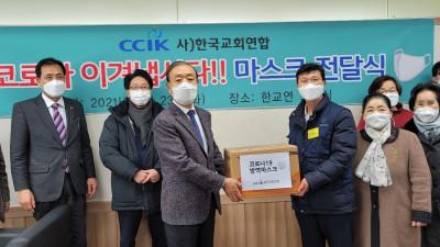 한교연 사회복지시설 등에 마스크 10만장 전달