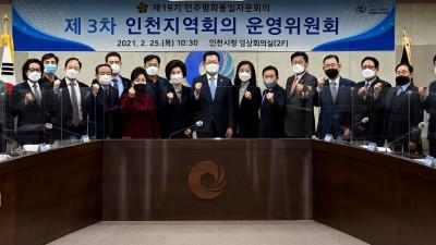 제19기 민주평통 제3차 인천지역회의