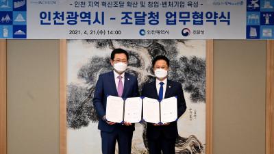 인천광역시-조달청 업무협약식