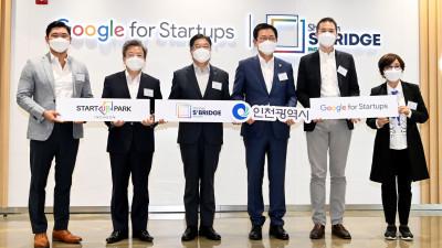 인천시-신한금융-구글, 인천스타트업파크 육성 파트너십 기념식