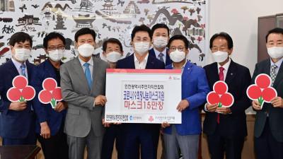 인천광역시 주민자치연합회, 코로나19 극복 마스크 전달식