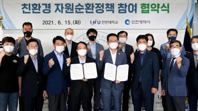 인천시-인천대, 친환경 자원순환정책 참여 협약식