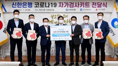 신한은행 코로나19 자가검사키트 전달식