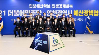 2021 더불어민주당-인천광역시 예산정책협의회