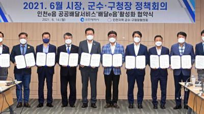 인천e음 공공배달서비스'배달e음'활성화 협약식