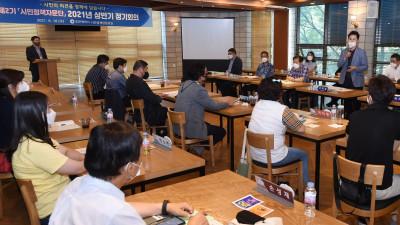 제2기 시민정책자문단 1차 정기회의