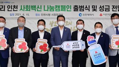 우리 인천 사회백신 나눔캠페인 출범식 및 성금 전달식